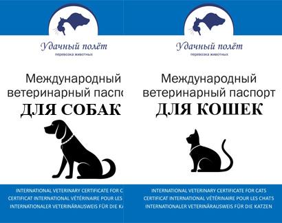 Купить ветеринарный паспорт